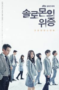 Love Alarm<br>(Korean Drama, 2019)<br>좋아하면 울리는