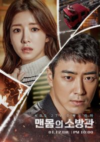 Good Casting<br>(Korean Drama, 2020)<br>굿캐스팅