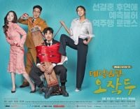 Winter Vacation<br>(Korean Drama, 2020)<br>겨울방학