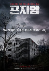 Secret Forest 2<br>(Korean Drama, 2020)<br>비밀의 숲 2