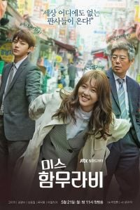 Unbelievable Inheritance<br>(Korean Drama, 2020)<br>기막힌 유산